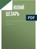 Cezar_G_Illyustrirovann_Istoriya_Gallskoyi_Voyinyi.a6.pdf