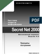 Secret Net 2000 - Introduction