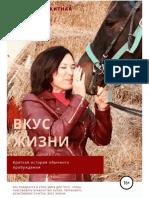 Blakitnaya_N_Vkus_Jizni.a6