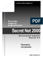 Secret Net 2000 - Introduction.pdf