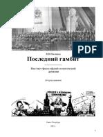 Последний гамбит.pdf