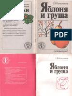 Яблоня и груша.pdf