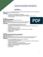 Краткое описание программы обучения