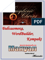 East-West-Quantum-Leap-Symphonic-Choirs-Rus-Manual-by-minusmaker.pdf