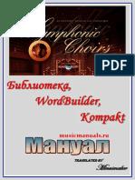 East-West-Quantum-Leap-Symphonic-Choirs-Rus-Manual-by-minusmaker.pdf