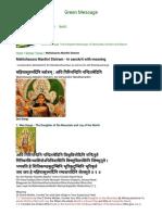 Mahishasura Mardini Stotram - In sanskrit with meaning