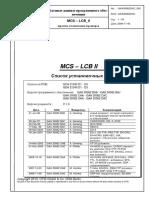 GAA30082DAC_Ins Rus Перечень установочных параметров
