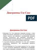 Лекц 7 Диаграммы Use Case