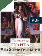 Stanislas_de_Guayta_-_Zmey_Knigi_Bytia_-_2004.pdf