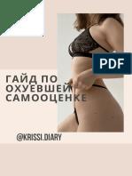 Гайд по охуевшей самооценке.pdf