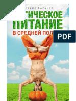 Baranov_M._Samadhiorientaliya._Yiogicheskoe_Pitanie_V_Sr.a6