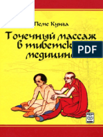 ТОЧЕЧНЫИ МАССАЖ В ТИБЕТСКОИ МЕДИЦИНЕ.pdf