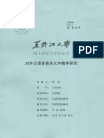 www.cn-ki.net_对外汉语多音多义字教学研究