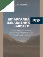 Шпаргалка_Зависть