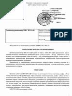 Дозиметр - радиометр МКС КП- АДб Описание типа