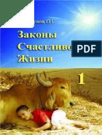 Торсунов - Законы счастливой жизни 1.pdf