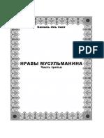 520_nravy3
