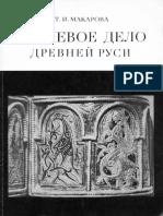 Chernevoe_delo_drevney_Rusi_Makarova_T_I_1986.pdf