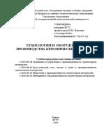 texnologiya-i-oborudovanie-proizvodstva-keramicheskix-izdelii.pdf
