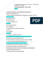 Абсалиева Элиза ГР-2-19 ОТК ТЕСТ