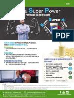 ESP_Article01_Muscles_CN