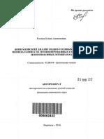 autoref-donnanovskii-dializ-vodno-solevykh-rastvorov-fenilalanina-na-profilirovannykh-geterogennykh-.pdf