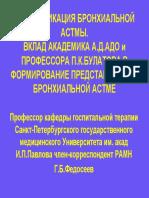 СПБ Федосеев Классиф БА.pdf