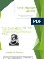 semyon_ivanovich_dezhnyov.pptx
