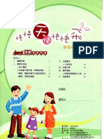 臺中市早療季刊(第17刊)97年03月30日