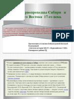 russkie_pervoprohodtsy_17_veka._office_powerpoint