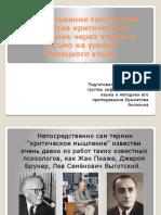 Использование технологии развития критического мышления через чтение и.pptx