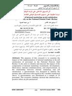 أثر التسويق الداخلي على الرضا الوظيفي  دراسة تطبيقية على مستوى الصندوق الوطني للتقاعد - وكالة بشار- ARticle 2.pdf