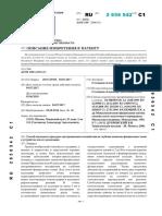 Способ_локального_прессурно-дистракционного_воздействия_на_глубокие_мышечно-фасциальные_ткани_и_устройство_для_его_реализации.pdf