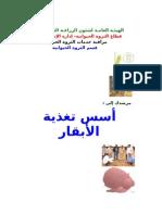 كتاب أسس تغذية الأبقار للمهندس احمد عبد الرضا اتش والدكتور الشافعي عمر
