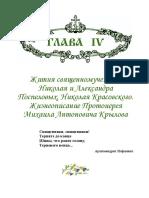 zhitiya-svschmch-nikolaya-pospelova