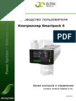 инструкция_smartpack_s_rus (1).pdf