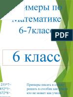 Примеры по Математике 6-7класс