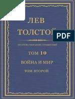 Толстой Л.Н. - ПСС в 90 томах - Том 10. Война и мир. Т.2