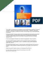 Профессиональная патология и эргономика в  сонографии.pdf