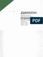Diesel engine Balkancar D2500K (Д2500К). Parts catalog