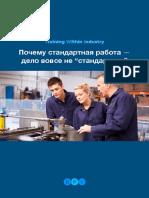 TWI-broshure1