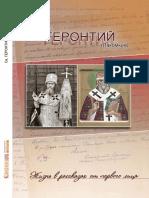 Kniga_Sv.Gerontiy_PDF.pdf