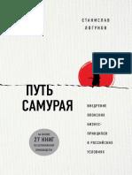 Путь самурая. Внедрение японских бизнес-принципов.pdf
