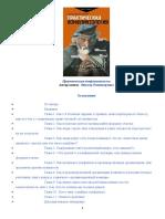 Практическая конфликтология.docx