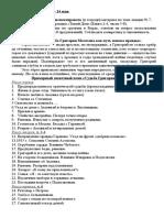 Лекция 7 . Судьба Григория Мелехова как путь поиска правды.doc