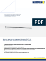 RU_TDS_blaugelb_Rahmenfixschraube_FK_T30