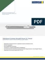 Гибридный полимер-1101-063-16