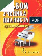 Albom_uchenikapianista_6_class