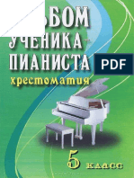 Albom_uchenikapianista_5_class.pdf