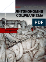 Добренко Е. Политэкономия соцреализма (Библиотека журнала НЗ). 2007.pdf